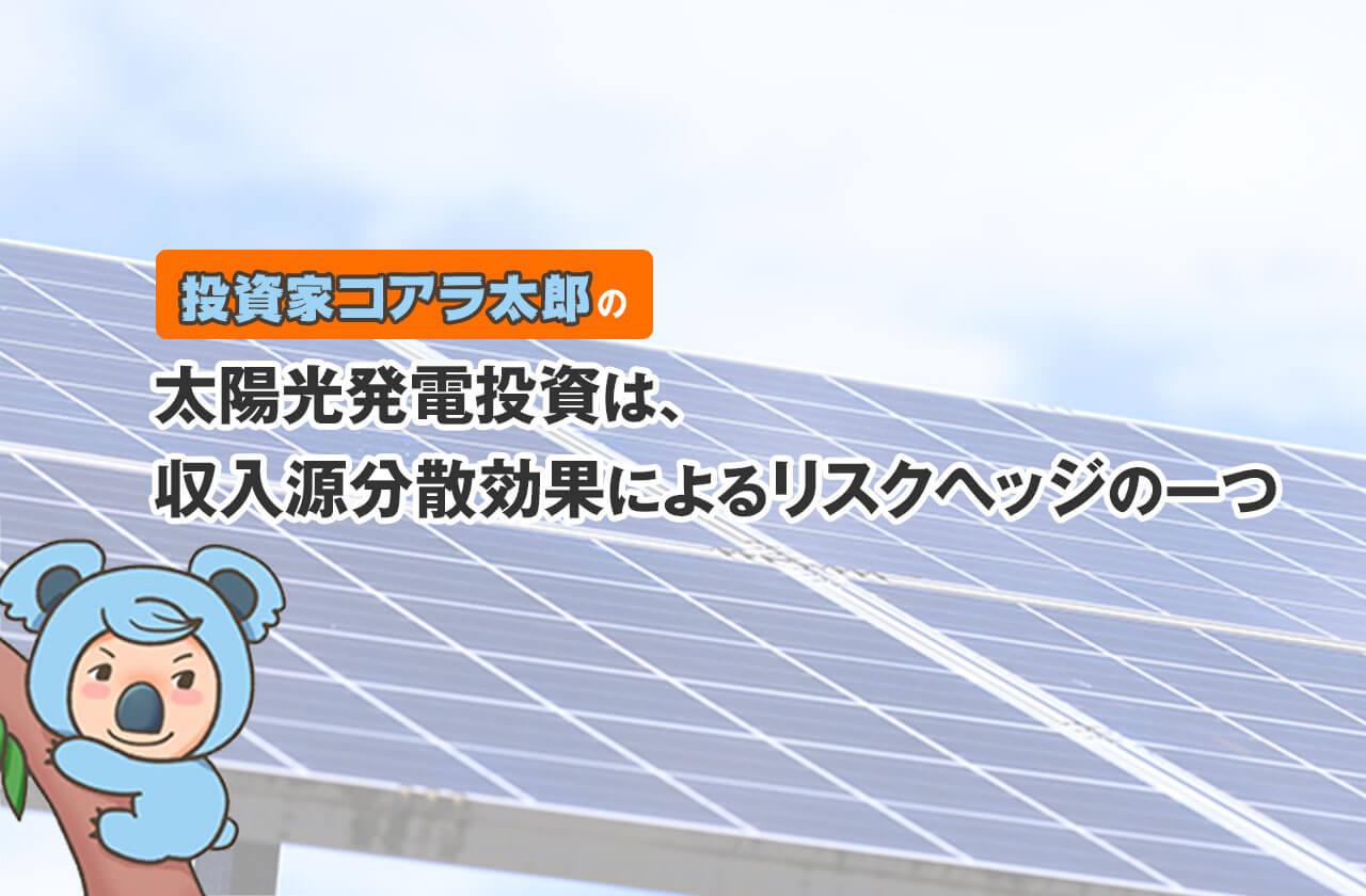 太陽光発電投資は、収入源分散効果によるリスクヘッジの一つ【投資家コアラ太郎】