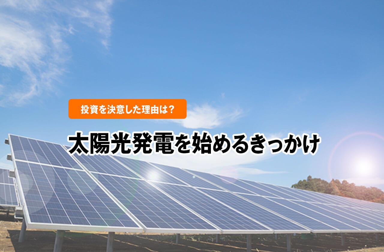 太陽光発電を始めるきっかけ