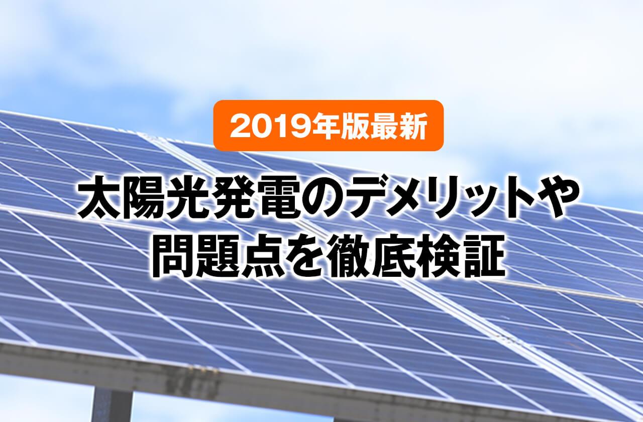 太陽光発電のデメリットや問題点を徹底検証【2019年版最新】