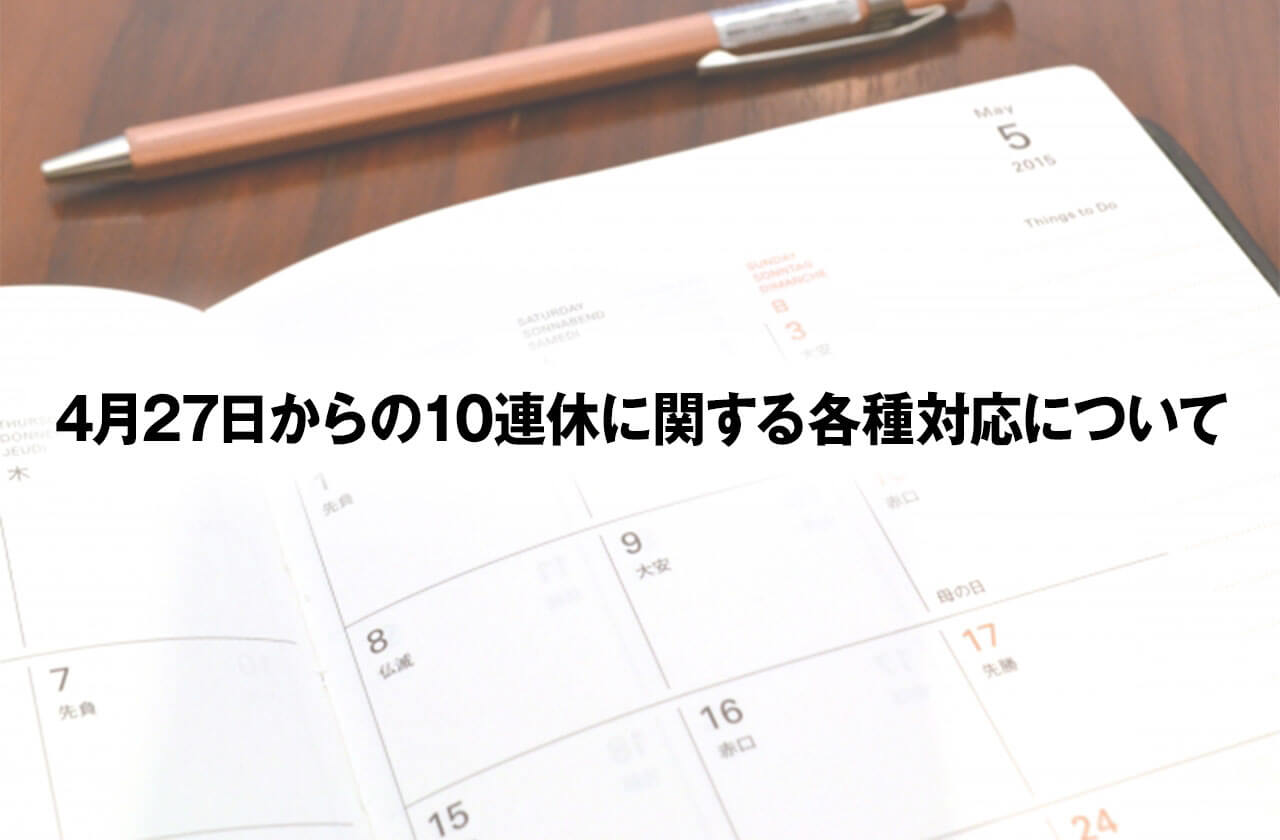 4月27日からの10連休に関する各種対応について