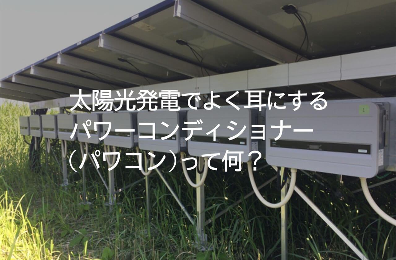 太陽光発電でよく耳にするパワーコンディショナー(パワコン)って何?