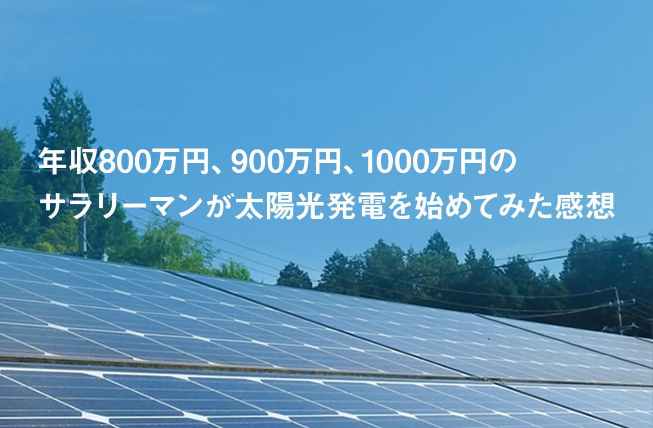 年収800万円、900万円、1000万円のサラリーマンが太陽光発電を始めてみた感想