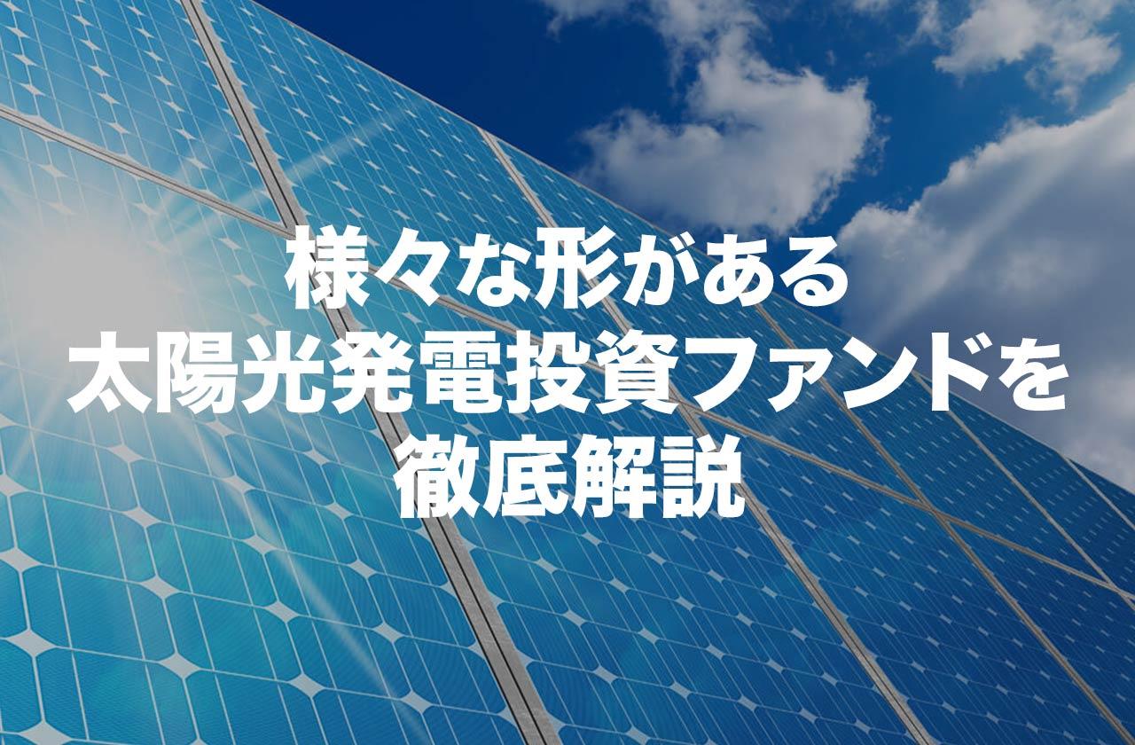 様々な形がある【太陽光発電投資ファンド】を徹底解説