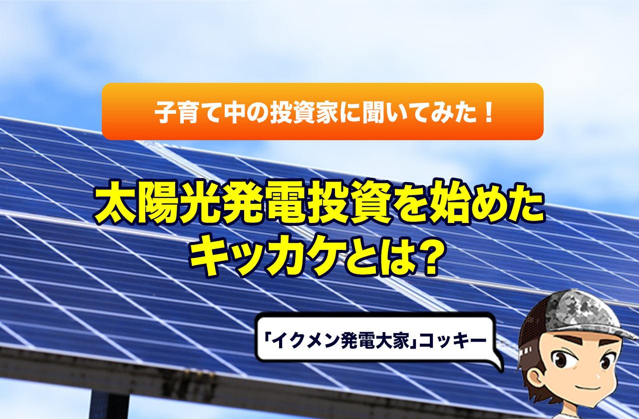 公務員でも副業OK?太陽光発電投資は大丈夫?【地方公務員ノリ】