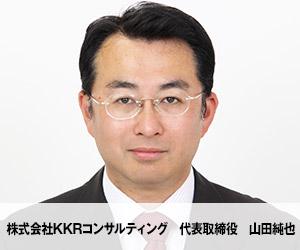 株式会社KKRコンサルティング 代表取締役 山田純也