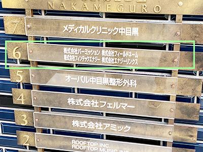 株式会社エナジーリンクス東京メトロ日比谷線中目黒駅ルート10