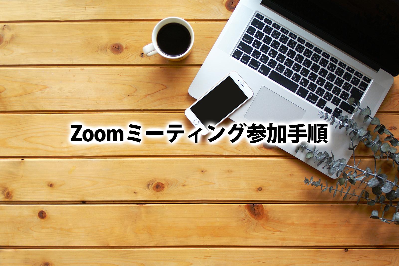 Zoomミーティング参加手順