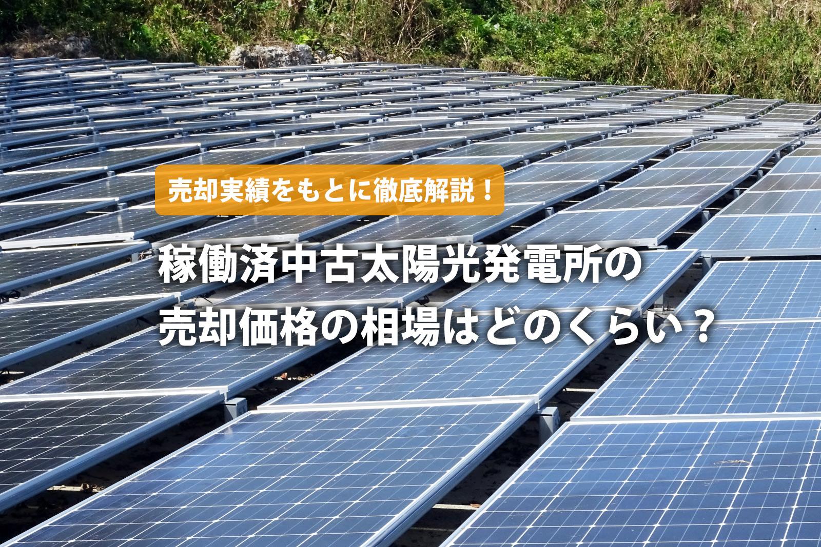 稼働済中古太陽光発電所の売却価格の相場はどのくらい?売却実績をもとに徹底解説!