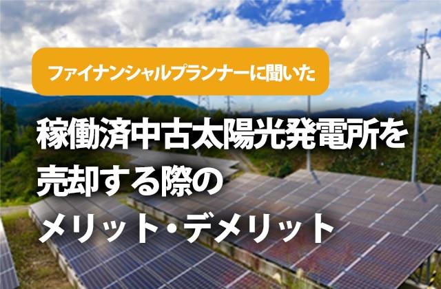 【ファイナンシャルプランナーに聞いた】稼働済中古太陽光発電所を売却する際のメリット・デメリット