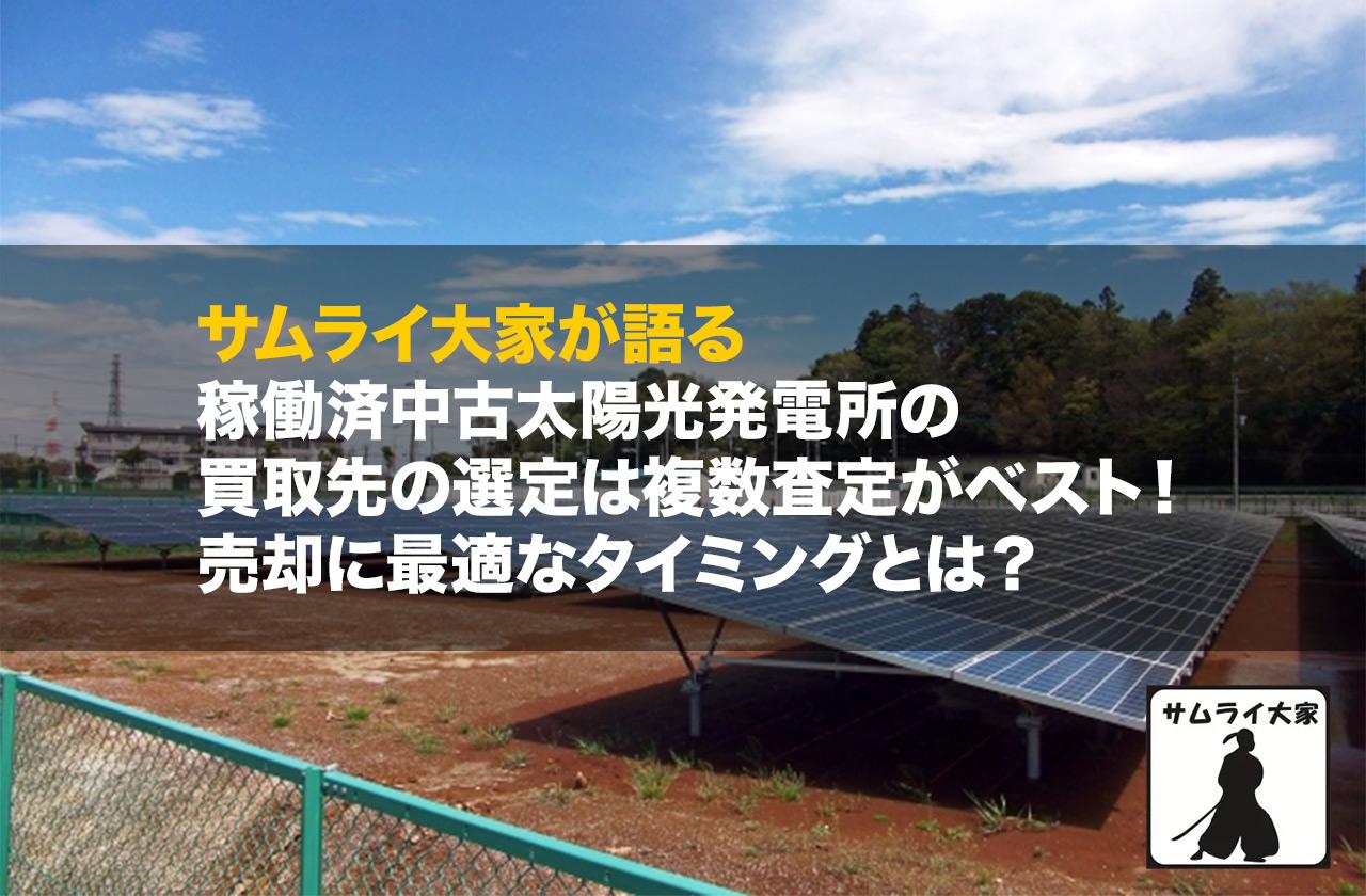 【サムライ大家が語る】稼働済中古太陽光発電所の買取先の選定は複数査定がベスト!売却に最適なタイミングとは?