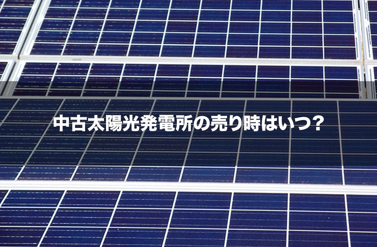 中古太陽光発電所の売り時はいつ?
