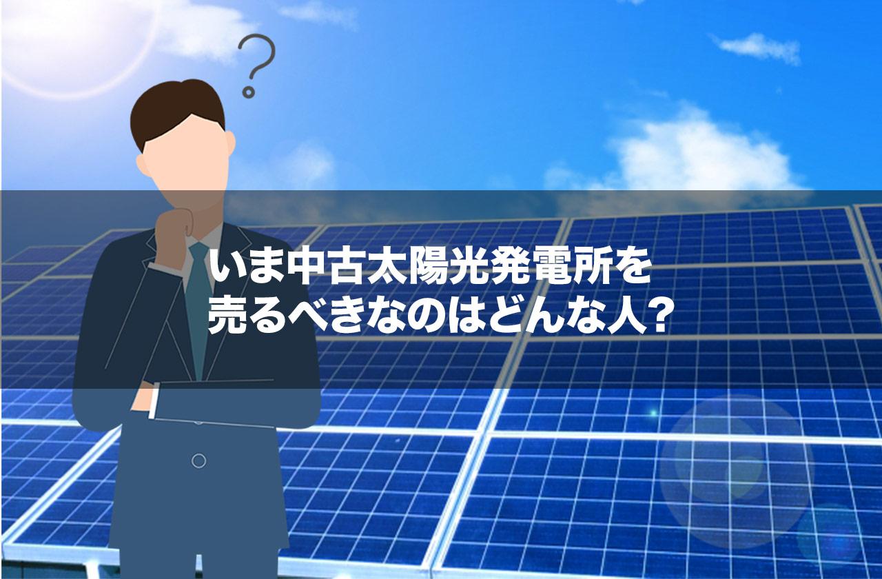 いま中古太陽光発電所を売るべきなのはどんな人?