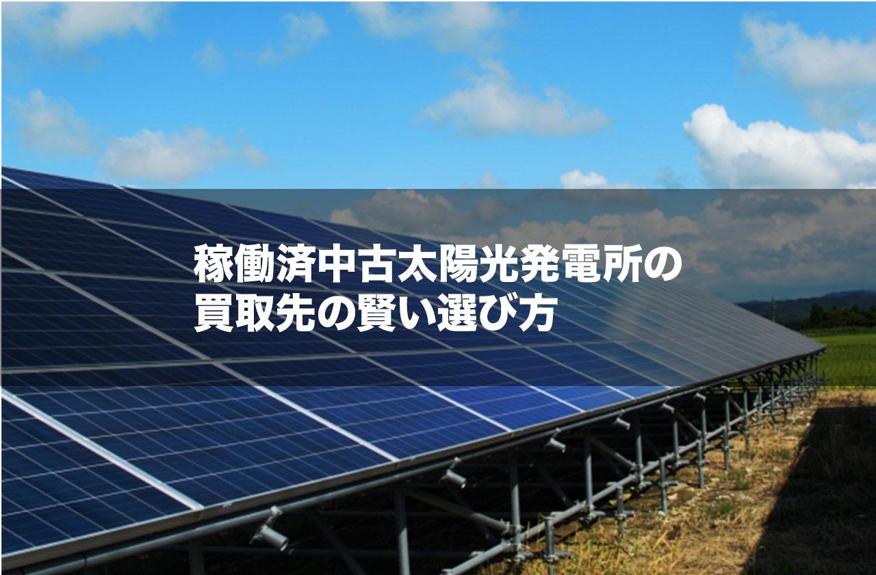 稼働済中古太陽光発電所の買取先の賢い選び方