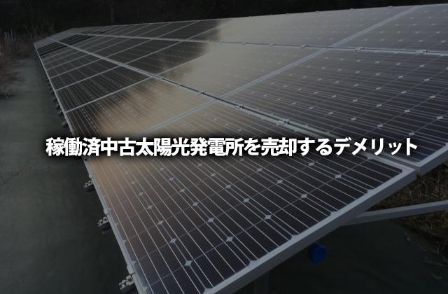 稼働済中古太陽光発電所を売却するデメリット