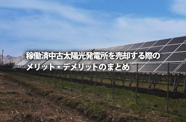 稼働済中古太陽光発電所を売却する際のメリット・デメリットのまとめ