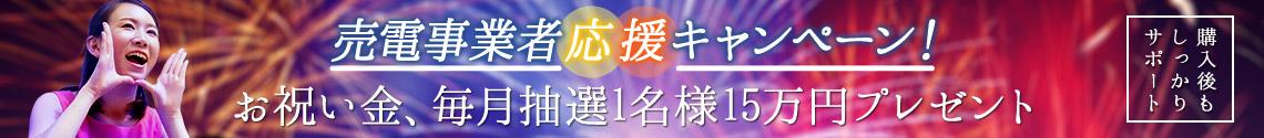 お祝い金15万円が当たる!売電事業者応援キャンペーン