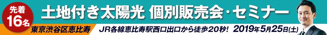 【2019年5月25日東京恵比寿開催】太陽光投資販売セミナー