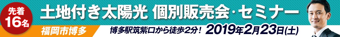 【2019年2月23日福岡県博多開催】太陽光投資販売セミナー
