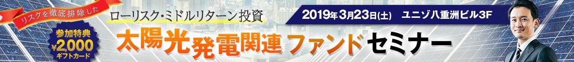 【2019年3月23日東京開催】太陽光発電関連ファンドセミナー
