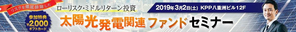 【2019年3月2日東京開催】太陽光発電関連ファンドセミナー