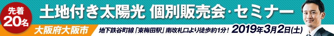 【2019年3月2日大阪開催】太陽光投資販売セミナー