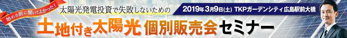 【2019年3月9日広島県広島市開催】太陽光投資販売セミナー