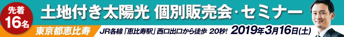 【2019年3月16日東京恵比寿開催】太陽光投資販売セミナー