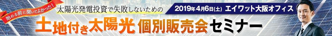 【2019年4月6日大阪開催】太陽光投資販売セミナー