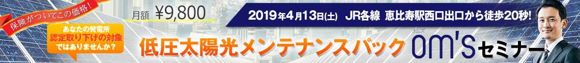 【2019年4月13日東京恵比寿開催】OM'S(オムズ) セミナー