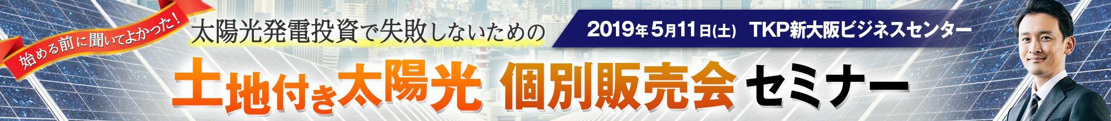 【2019年5月11日新大阪付近で開催】太陽光投資販売セミナー