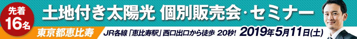 【2019年5月11日東京恵比寿開催】太陽光投資販売セミナー