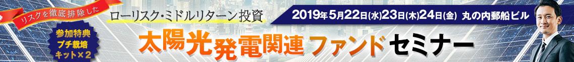 【【2019年5月22・23・24日東京開催】太陽光発電関連ファンドセミナー