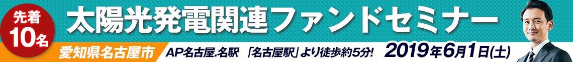 【2019年6月1日名古屋開催】太陽光発電関連ファンドセミナー