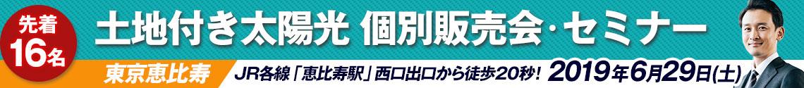 【2019年6月29日東京恵比寿開催】太陽光投資販売セミナー