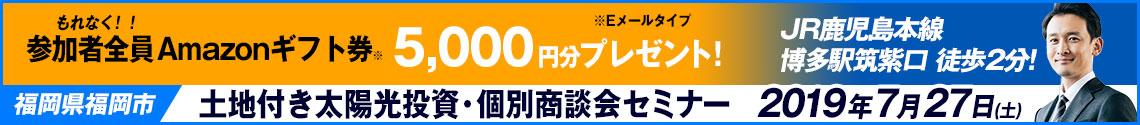 【2019年7月27日福岡開催】太陽光投資販売セミナー