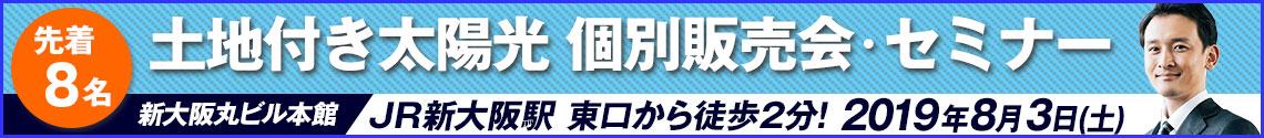 【2019年8月3日(土)大阪開催】太陽光投資販売セミナー