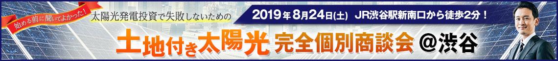 【2019年8月24日(土)東京開催】太陽光投資個別商談会