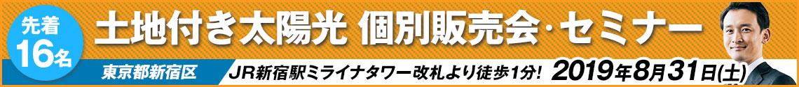 【2019年8月31日(水)東京開催】太陽光投資販売セミナー