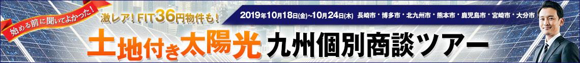 【2019年10月18日(金)-10月24日(木)九州開催】株式会社メディオテック太陽光発電投資 完全個別商談会