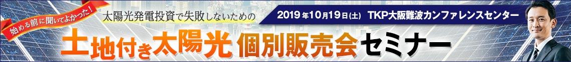 【2019年10月19日大阪開催】太陽光投資販売セミナー