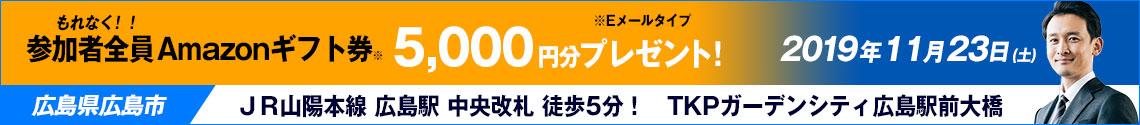 【2019年11月23日広島開催】太陽光投資販売セミナー