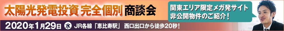 【2020年1月22日(水)東京恵比寿開催】太陽光投資個別商談会