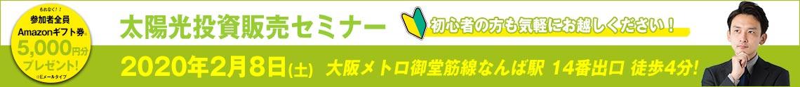 【2020年2月8日(土)大阪開催】数少ない頭金0円フルローン可能物件をご紹介!太陽光投資販売セミナー