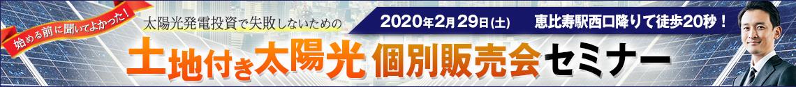 【2020年2月29日(土)恵比寿開催】自然災害補償10年、遠隔監視システム付き【アプラス・ジャックス利用可能】太陽光投資販売セミナー