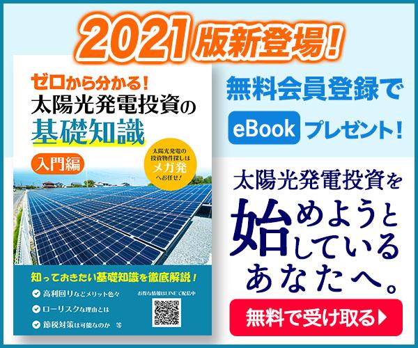 2019版新登場!無料会員登録でeBookプレゼント!太陽光発電投資を始めようとしているあなたへ。