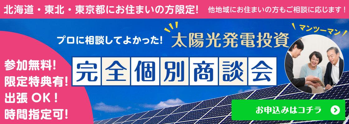 太陽光発電投資 完全個別商談会 北海道・東北にお住まいの方限定
