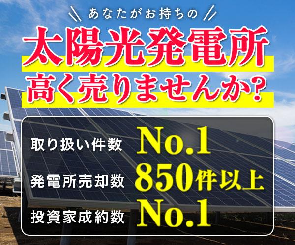あなたがお持ちの太陽光発電所高く売りませんか?