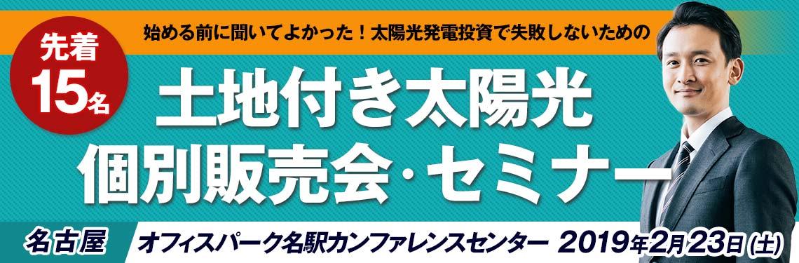 【2019年2月23日名古屋開催】太陽光発電所 投資物件