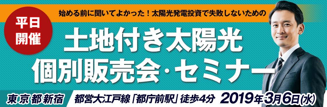 【2019年3月6日東京新宿開催】太陽光投資販売セミナー