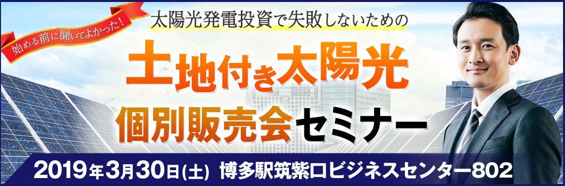 【2019年3月30日福岡開催】太陽光投資販売セミナー
